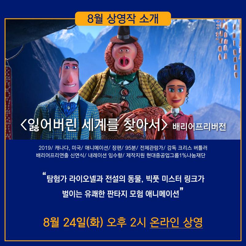 [800]8월 온라인 상영회 (3).png