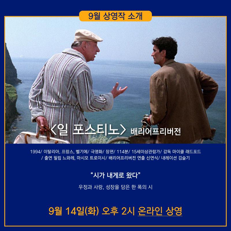 [800]9월 상영회 (4).png