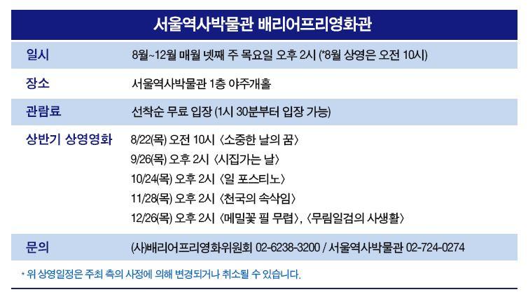 역박 하반기 상영작2.JPG