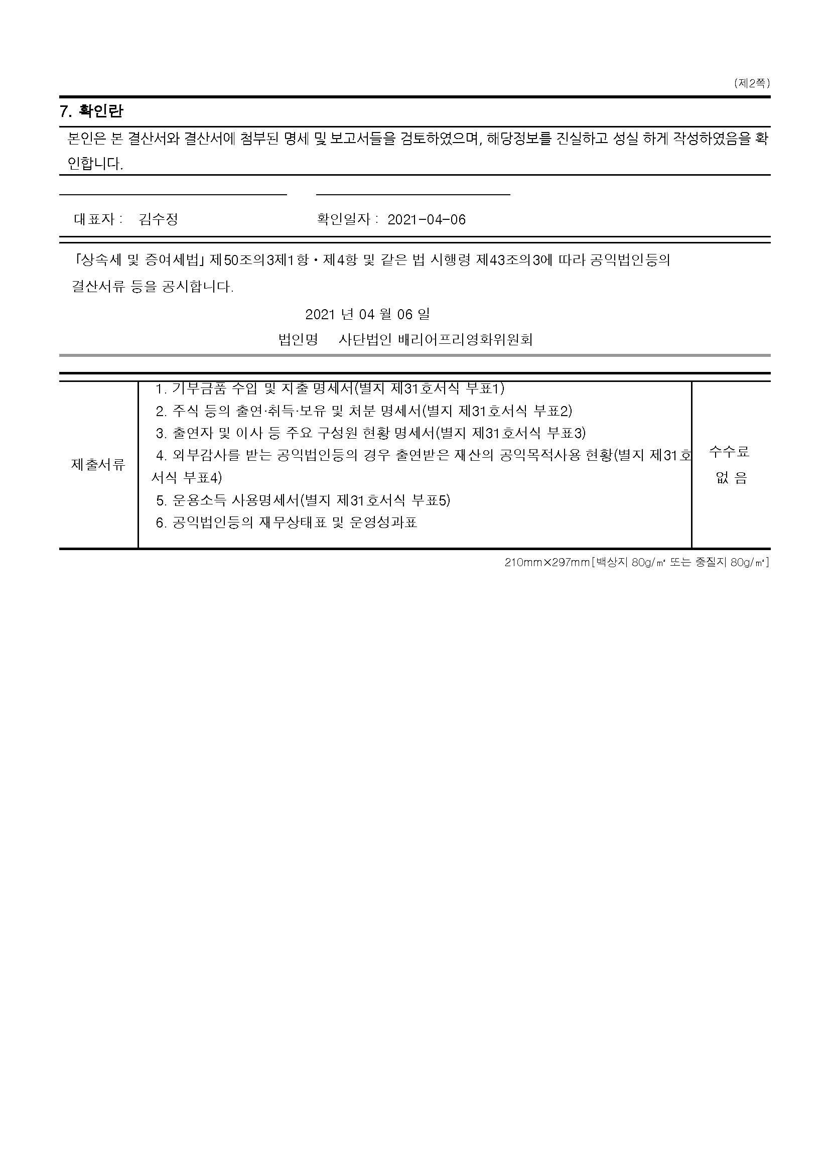 2020 공익서류 결산서류  (2).jpg