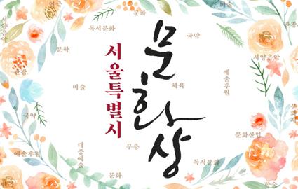 서울시문화상.jpg