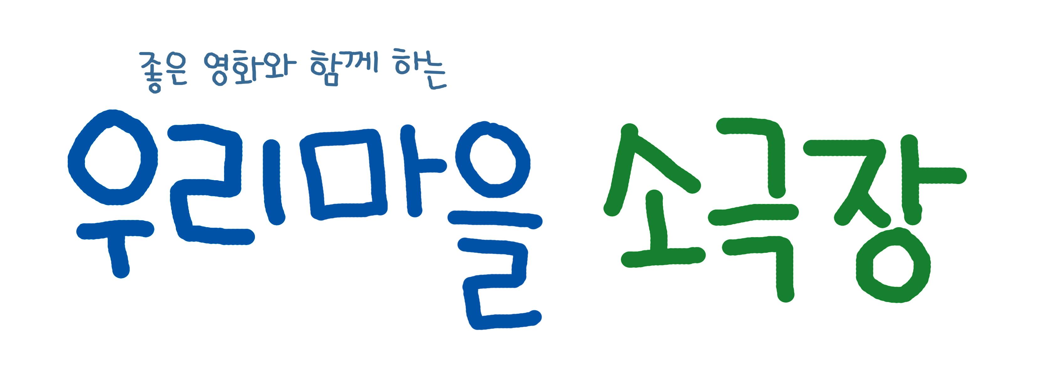 우리마을 소극장_이름.jpg