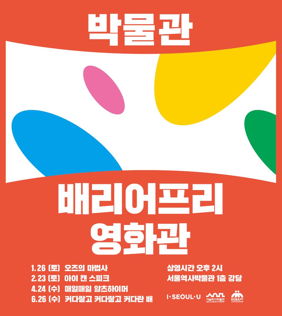 박물관 배리어프리영화관 2019.jpg