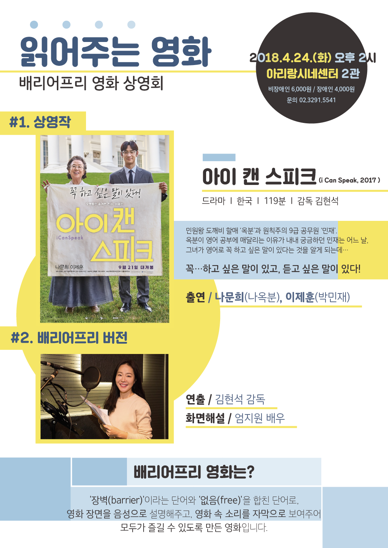아리랑시네센터 -배리어프리 상영회.png