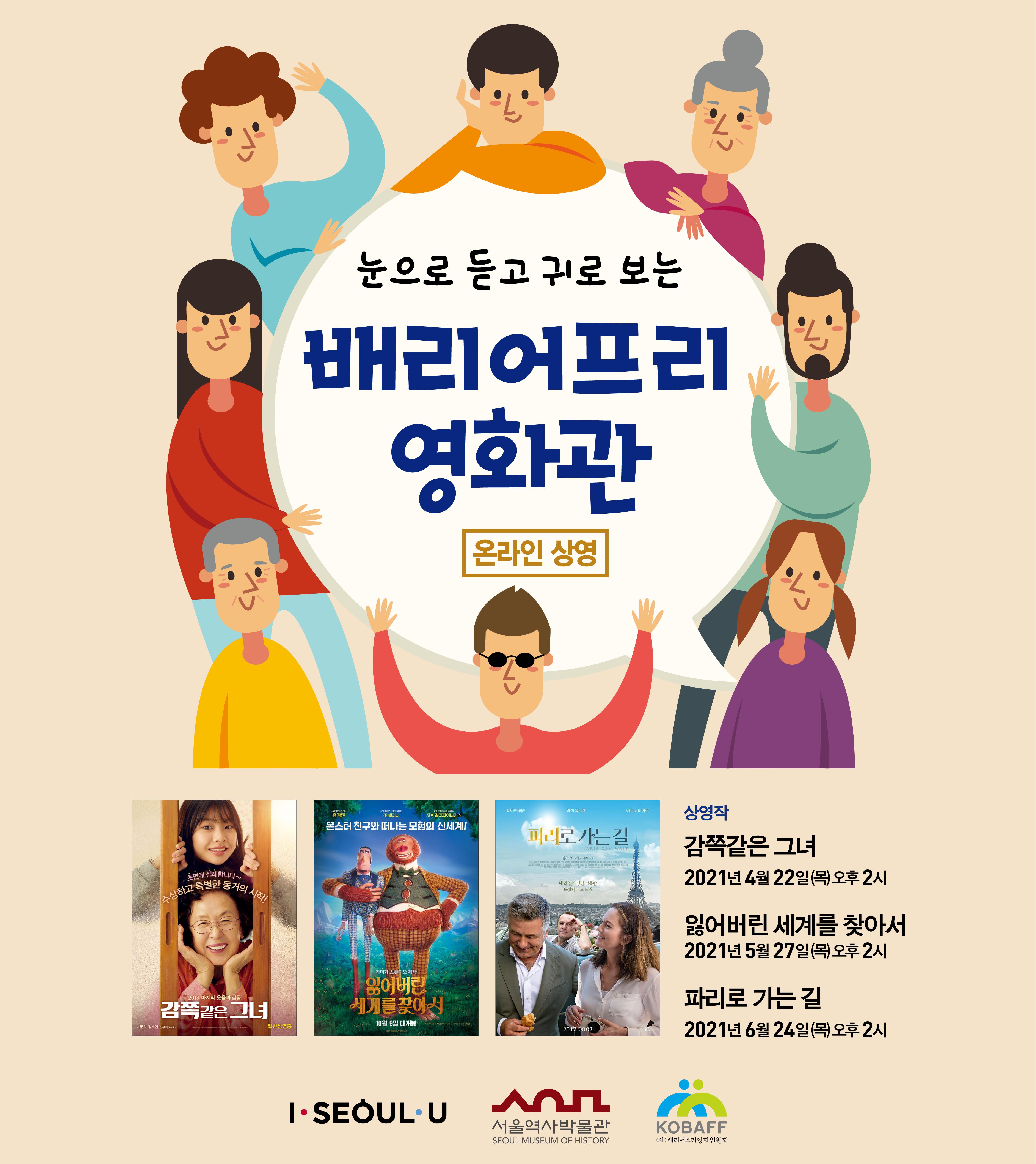 베리어프리 정문현수막최종.jpg