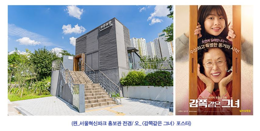 서울혁신파크01.JPG