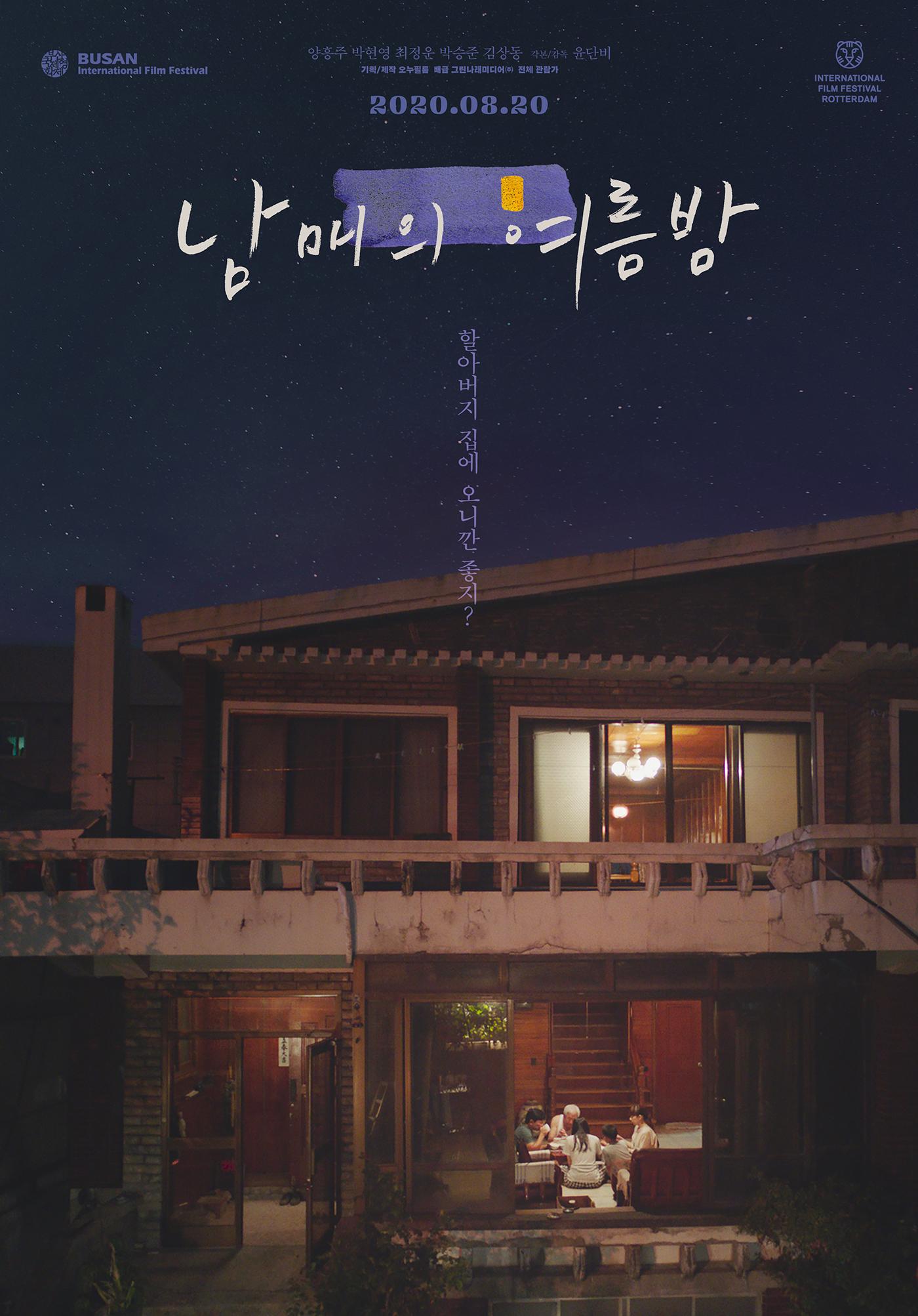 남매의 여름밤.jpg