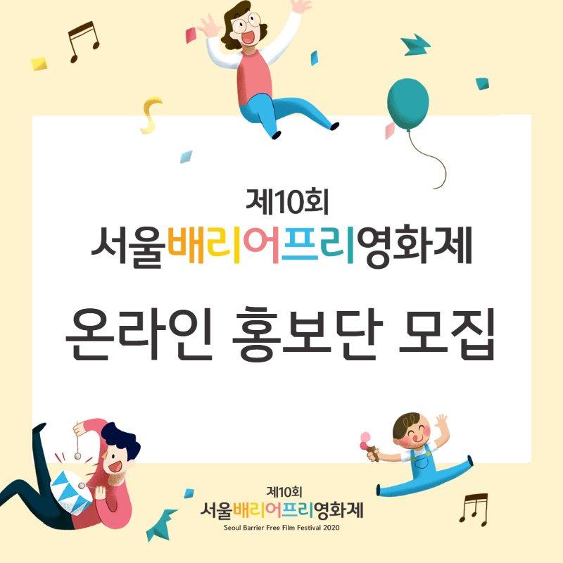 온라인홍보단모집_01.jpg