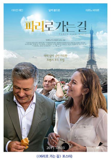 파리로 가는 길 포스터.JPG
