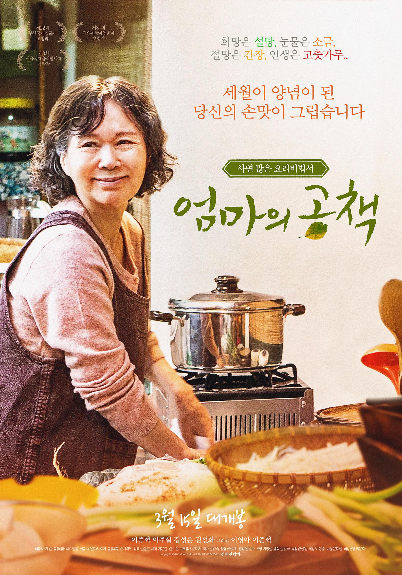 엄마의 공책 포스터.jpg